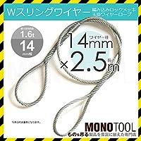 編み込み×ロック加工ワイヤーロープ 1本 メッキ 14mmx2.5m ヒゲなし