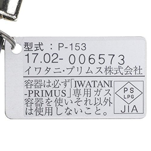 PRIMUS(プリムス)『153ウルトラバーナー(P-153)』