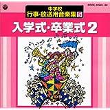 中学校行事・放送用音楽集(5)入学式・卒業式2