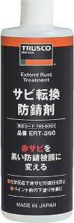 TRUSCO サビ転換防錆剤360ml ERT-360