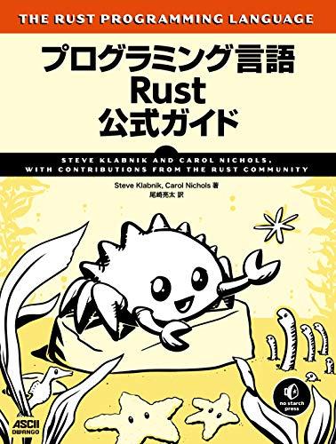 プログラミング言語Rust 公式ガイド (アスキードワンゴ)