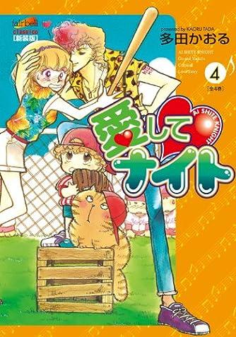 愛してナイト 4 (フェアベルコミックス CLASSICO)