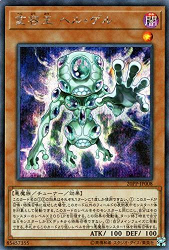 遊戯王カード 変容王 ヘル・ゲル(シークレットレア) プレミアムパック2020(20PP)   チューナー・効果モンスター 闇属性 悪魔族