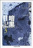 暗黒日記〈3〉 (ちくま学芸文庫)