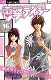 電撃デイジー (16) (Betsucomiフラワーコミックス)