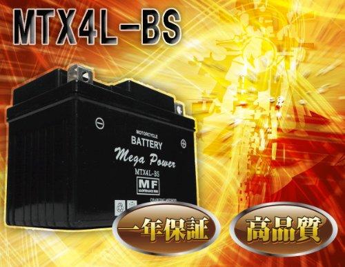 バイク バッテリー Today (トゥデイ) 型式 BA-AF61 / JBH-AF67 一年保証 MTX4L-BS 密閉式