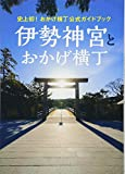 史上初! おかげ横丁公式ガイドブック 『 伊勢神宮とおかげ横丁 』