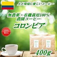 珈琲屋ほっと 無農薬栽培コーヒー・コロンビア 400g 豆のまま(推奨)