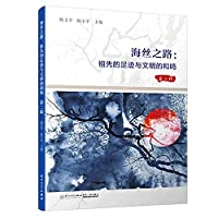 Shanghai Silk Road: The Track and civilized ancestors and second series Naruto(Chinese Edition)