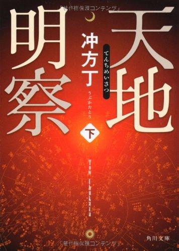 天地明察(下) (角川文庫)