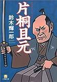 片桐且元 (小学館文庫)