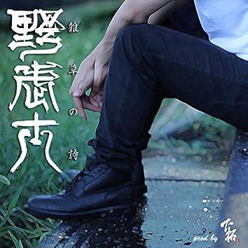 Zassou No Uta -Single