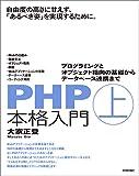 PHP本格入門[上] ~プログラミングとオブジェクト指向の基礎からデータベース連携まで