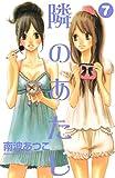 隣のあたし(7) (別冊フレンドコミックス)