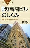 図解・超高層ビルのしくみ―建設から解体までの全技術 (ブルーバックス)