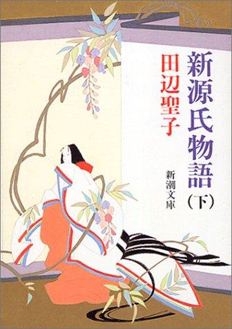 新源氏物語(下) (新潮文庫)