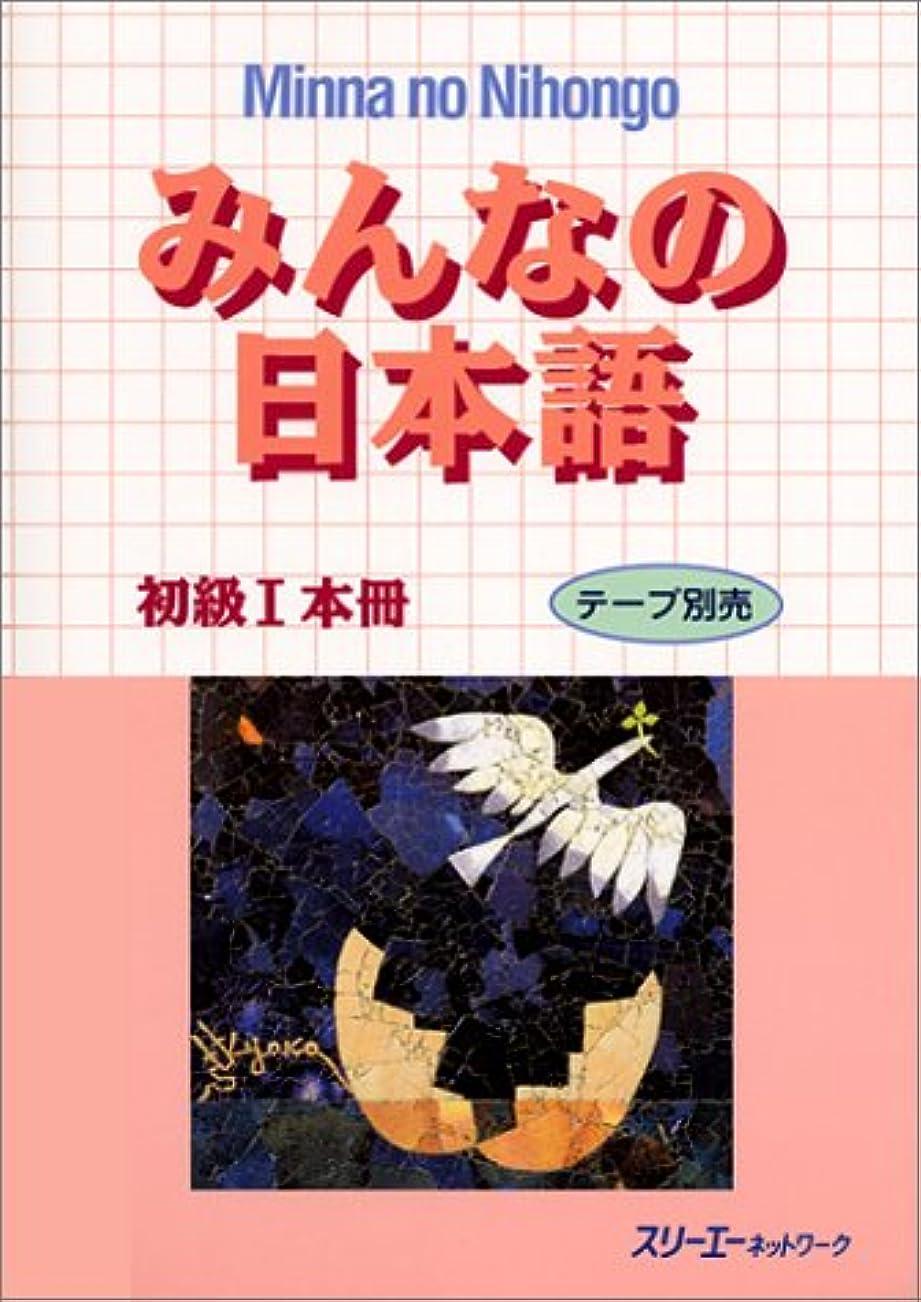 普遍的な第九香水みんなの日本語 初級I 本冊