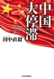 中国 大停滞 (日本経済新聞出版)