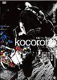kocorono [DVD] image