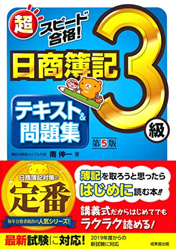 超スピード合格!日商簿記3級テキスト&問題集 (第5版)