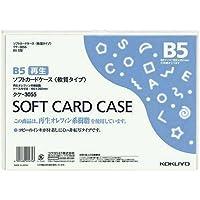 コクヨ ソフトカードケース(環境対応)軟質B5 60枚