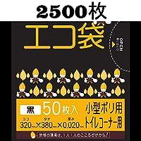 小型ポリ袋 黒 トイレコーナー用(7L)【厚さ0.02mm】2500枚入り【Bedwin Mart】