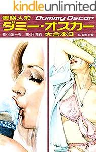 実験人形ダミー・オスカー 大合本 3巻 表紙画像