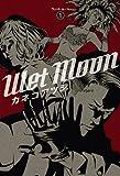 Wet Moon 1 ウェットムーン (ビームコミックス)