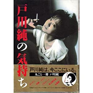 Feeling of Togawa (1984) ISBN: 4880633933 [Japanese Import]