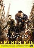 フレンチ・ラン [DVD] image