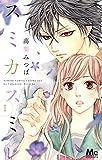スミカスミレ 1 (マーガレットコミックス)