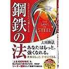 鋼鉄の法 ―人生をしなやかに、力強く生きる―