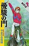 優駿の門(3)【期間限定 無料お試し版】 (少年チャンピオン・コミックス)