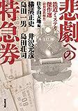 悲劇への特急券 鉄道ミステリ傑作選〈昭和国鉄編II〉 (双葉文庫)