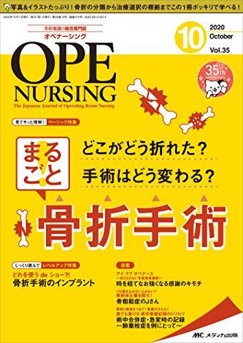 オペナーシング 2020年10月号(第35巻10号)特集:どこがどう折れた? 手術はどう変わる? まるごと! 骨折手術