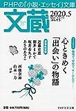 文蔵 2020.5 (PHP文芸文庫)