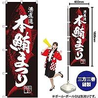 のぼり SNB-4341 本鮪まつり【受注生産】