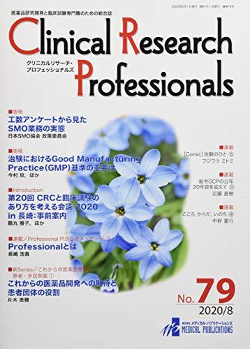 Clinical Research Professionals No.79(2020 8)―医薬品研究開発と臨床試験専門職のための総合誌 工数アンケートから見たSMO業務の実態の詳細を見る