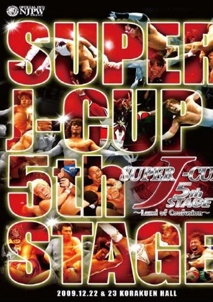 ラボ評価可能スペードSUPER J-CUP 5th STAGE~Land of Confusion~ [DVD]