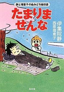 たまりませんな 静と理恵子の血みどろ絵日誌 (角川文庫)