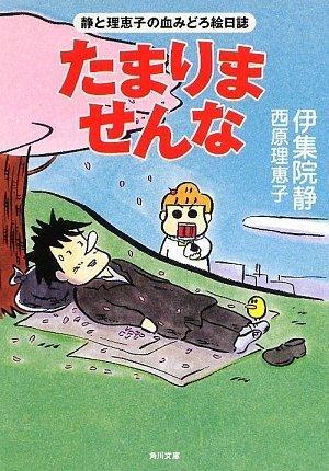 たまりませんな 静と理恵子の血みどろ絵日誌 (角川文庫)の詳細を見る