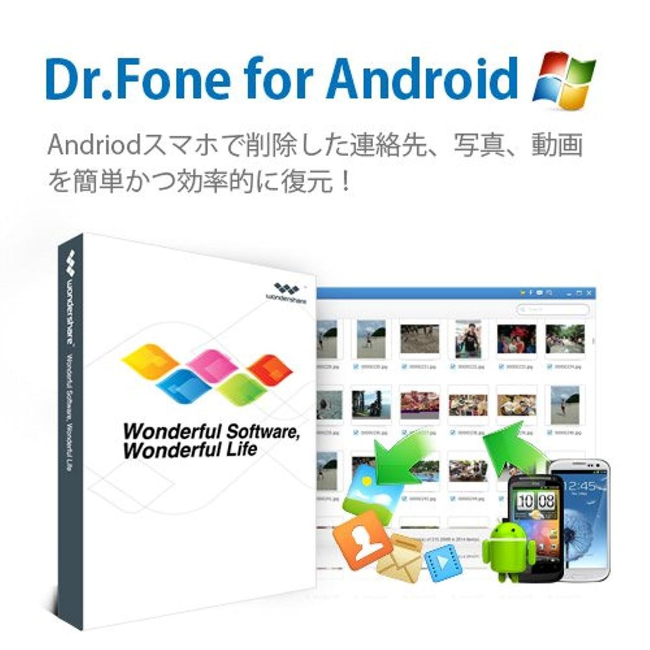 ねばねば資金北東Wondershare Dr.Fone for Android(Win版) Androidスマートフォン データ 復元 ソフト スマホ sdカード メッセージ 連絡先 写真 復元|ワンダーシェアー