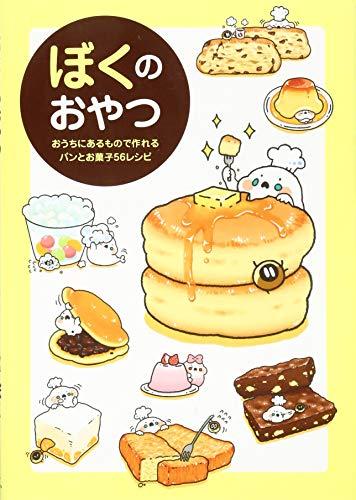 ぼくのおやつ ~おうちにあるもので作れるパンとお菓子56レシピ~の詳細を見る