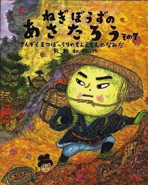 ねぎぼうずのあさたろう その7 (日本傑作絵本シリーズ)の詳細を見る