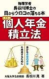 個人年金積立法: 豊かな老後の資金を用意するために 長谷川博士の目からウロコの落ちる本・シリーズ (GBコアブックス)