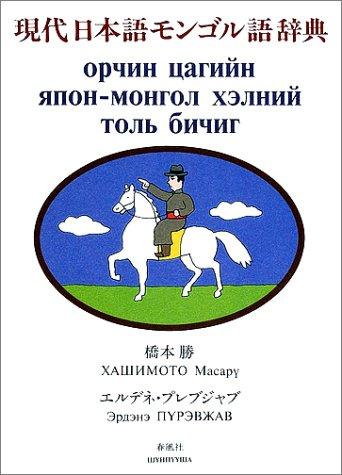 現代日本語モンゴル語辞典の詳細を見る