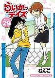 らいか・デイズ 29巻 (まんがタイムコミックス)