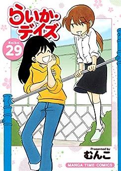 [むんこ]のらいか・デイズ 29巻 (まんがタイムコミックス)