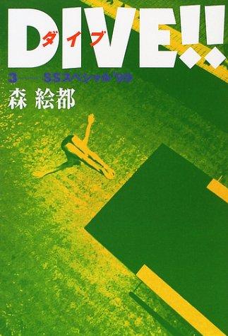 DIVE!!(3) SSスペシャル'99