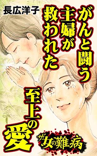 ザ・女の難病 がんと闘う主婦が救われた至上の愛/私の人生を変えた女の難病Vol.3 (スキャンダラス・レディース・シリーズ)